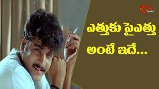 ఎత్తుకు పైఎత్తు అంటే ఇదే.. | Ultimate Movie Scenes | TeluguOne - TELUGUONE