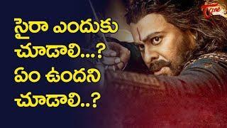 'సైరా' ఎందుకు చూడాలి..? ఏం ఉందని చూడాలి..? | Huge Craze for Sye Raa Narasimha Reddy | TeluguOne - TELUGUONE
