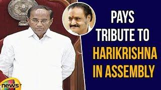 AP legislature Pays Tribute to Nandamuri Harikrishna | AP Assembly 2018 | Latest AP News | MangoNews - MANGONEWS