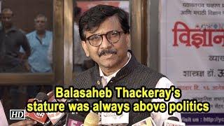 Balasaheb Thackeray's stature was always above politics: Sanjay Raut - BOLLYWOODCOUNTRY