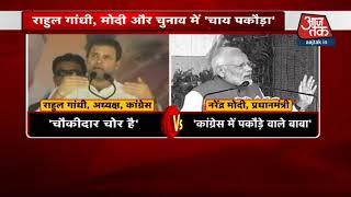 राजतिलक: राहुल गांधी, मोदी और चुनाव में 'चाय पकौड़ा' - AAJTAKTV