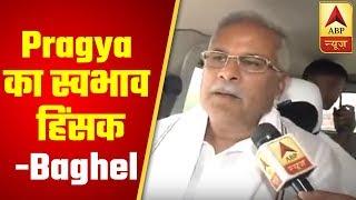 Less of saint, she believes more in violence: Bhupesh Baghel on Sadhvi Pragya - ABPNEWSTV