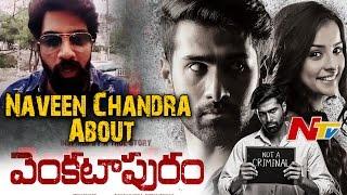 Naveen Chandra Wishes to Venkatapuram Movie Team || NTV - NTVTELUGUHD