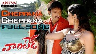 Wanted Telugu Movie Cheppana Cheppana Full Song || Gopichand, Deeksha Seth - ADITYAMUSIC