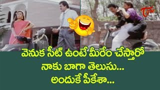 Rajendra Prasad Ultimate Fun With Wife | Telugu Comedy Videos | NavvulaTV - NAVVULATV