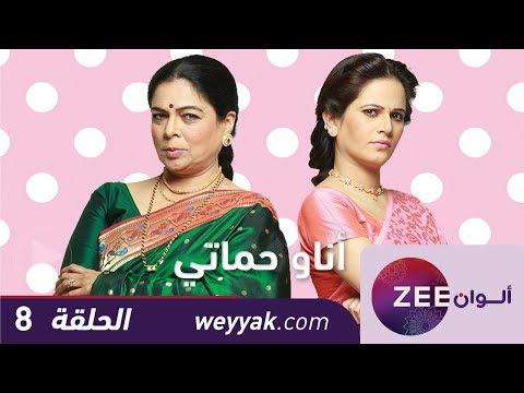 مسلسل انا وحماتي - حلقة 8 - ZeeAlwan