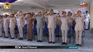 تسجيل حفل #يوم البحرية السلطانية العمانية وتخريج الدورة الثانية والعشرين للضباط المرشحين الجامعيين