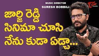 Music Director Suresh Bobbili About Jeorge Reddy Movie | TeluguOne - TELUGUONE