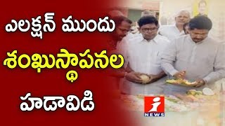 Leaders Lays Foundation Stone For Development Works in East Godavari Ahead Of Elections | iNews - INEWS