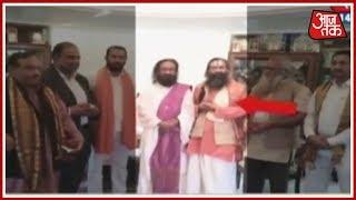 Sri Sri Ravi Shankar Mission Ram Mandir: Environment Positive For Talks - AAJTAKTV