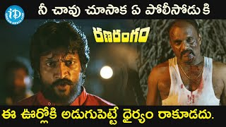 Kishore Kills Police Officer | Ranarangam Telugu Movie Scenes | Ilaiyaraaja | iDream Telugu Movies - IDREAMMOVIES