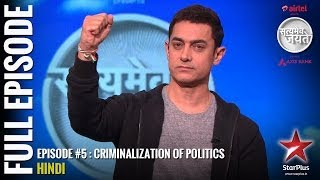 Satyamev Jayate Season 2 : Episode 5 - 30th March 2014 - Criminalization of Politics