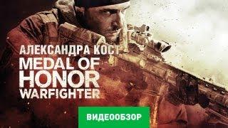 Обзор игры Medal of Honor: Warfighter