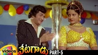 NTR Vetagadu Telugu Full Movie HD | Sridevi | K Raghavendra Rao | Jandhyala | Part 5 | Mango Videos - MANGOVIDEOS