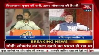 अंबिकापुर में PM Modi: राजदरबारियों को एक ही परिवार का गीत गाने की आदत - AAJTAKTV