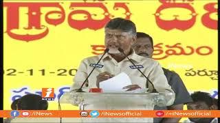 CM Chandrababu Naidu Speech at Grama Darshini Public Meeting in Martur | Prakasam | iNews - INEWS