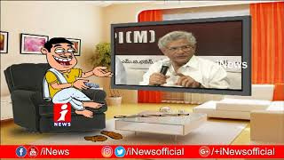Dada Funny Talk With Sitaram Yechury Over CPM Political Feature | Pin Counter | iNews - INEWS