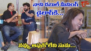 Anchor Suma Hilarious Fun with Nani | Gang Leader Team Interview | Kartikeya | Priyanka | TeluguOne - TELUGUONE