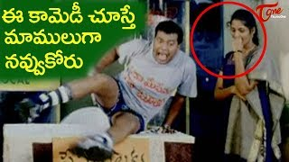ఈ కామెడీ చూస్తే మాములుగా నవ్వుకోరు || NavvulaTV - NAVVULATV