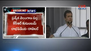 Rahul Gandhi Speech At Kodad Public Meeting | Election Campaign | CVR News - CVRNEWSOFFICIAL