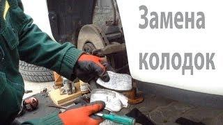Замена передних тормозных колодок | Replacing brake pads