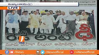 Top Headlines From Today News Papers | News Watch (18-07-2018) | iNews - INEWS