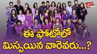 Who's Missing In This Pic Of 80's Actors Reunion 2017? #FilmGossips - TELUGUONE