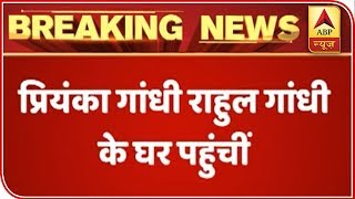 Ahead of meeting on CM face for two states, Priyanka Gandhi reaches Rahul's residence - ABPNEWSTV
