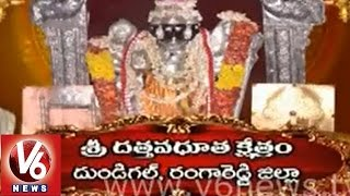 Sri Dattavadhoota Kshetram - Dundilgal - V6 Devalayam - V6NEWSTELUGU