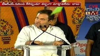 Rahul Gandhi Full Speech | Sanath Nagar Public Meeting | Hyderabad | CVR News - CVRNEWSOFFICIAL