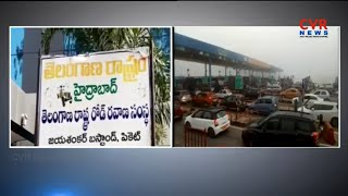 Sankranti Festival : Toll Gate charges canceled on National highways in Telangana | CVR News - CVRNEWSOFFICIAL