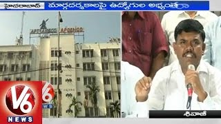 Telangana electricity employees opposes the guidelines of Kamalnathan committee - V6NEWSTELUGU