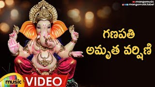 Lord Ganesh Devotional Songs  | Ganapathi Amrutha Varshini Vol 1 | Telugu Bhakti Songs | Mango Music - MANGOMUSIC