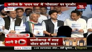 MP चुनाव: गोमाता की शरण में Congress, हर जिले में गोशाला बनाने का वचन - AAJTAKTV