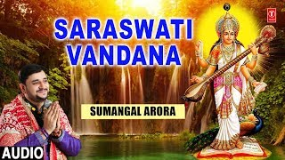 Saraswati Vandana I SUMANGAL ARORA I Full Audio Song I Basant Panchami Special - TSERIESBHAKTI