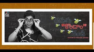 Chaduvu KONDAAM Randi || Latest Telugu Short Film || 8TEN ASHTAPADI - YOUTUBE