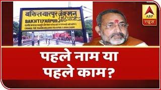 Samvidhan Ki Shapath: Re-naming cities more important than development? - ABPNEWSTV