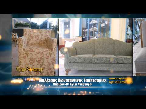 Μπλέτσας Κωνσταντίνος | Ταπετσαρίες Επίπλων Άγιοι Ανάργυροι,Καναπέδες,Έπιπλα,Καρέκλες,κουζίνας