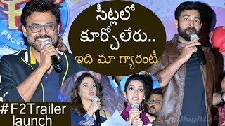 'F2 is full of LOL moments' | F2 Trailer launch | Venkatesh | Varun Tej | Tamannaah | Mehreen - IGTELUGU