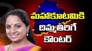 MP Kavitha Thanks To People On TRS Grand Victory | Telangana Elections Results 2018 | iNews - INEWS