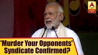There is 'murder your opponents' syndicate operating in West Bengal: PM Narendra Modi in Midnapore - ABPNEWSTV
