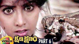 Kshana Kshanam Telugu Full Movie HD | Venkatesh | Sridevi | RGV | Keeravani | Part 6 | Mango Videos - MANGOVIDEOS
