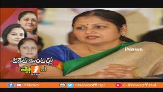 Tollywood Senior Actress Reactive in Politics? | Vijayashanthi | Jayasudha | Jayaprada | iNews - INEWS