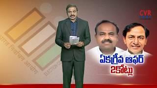 ఏకగ్రీవ ఆఫర్ 2కోట్లు | Speaker Madhusudhana Chary Bumper Offer 2 Cr to Laxma Reddy Gram Panchayat - CVRNEWSOFFICIAL