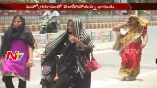 People Face Problems With High Temperatures in Telugu States || NTV - NTVTELUGUHD