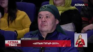 Премию «Алтын Тұғыр-2019» вручили в столице