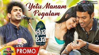 Sid Sriram's Yetu Manam Pogalam Song Promo | Dhanush THOOTA Movie Songs | Dhanush | Megha Akash - MANGOMUSIC