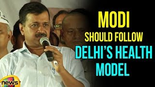 Delhi CM Arvind Kejriwal says PM Modi Should Follow Delhi's Health Model | Mango News - MANGONEWS