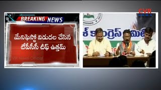 Congress Candidate Dasoju Sravan Speech At Gandhi Bhavan | Congress Manifesto | CVR News - CVRNEWSOFFICIAL