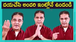 Kamal Haasan Latest Speech About Current Situation In India & Precautions - RAJSHRITELUGU